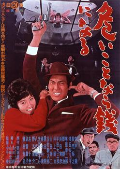 1962yabaikotonarazenininaru_P-thumb-560x788-4889.jpg