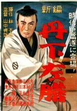 Tange_sazen_yowa_Hyakuman_ryo_no_tsubo_poster_2.jpg
